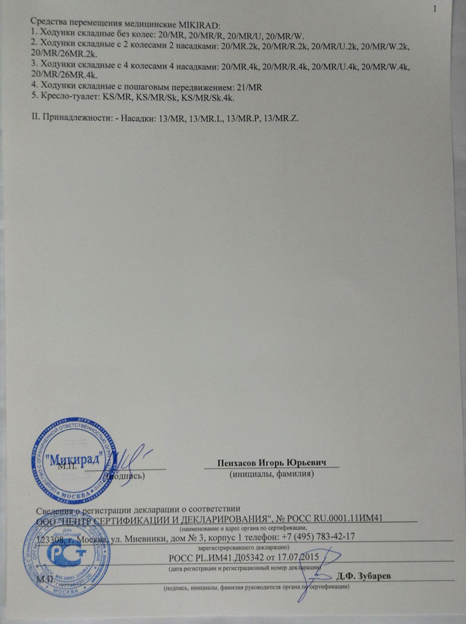 Декларация доп.